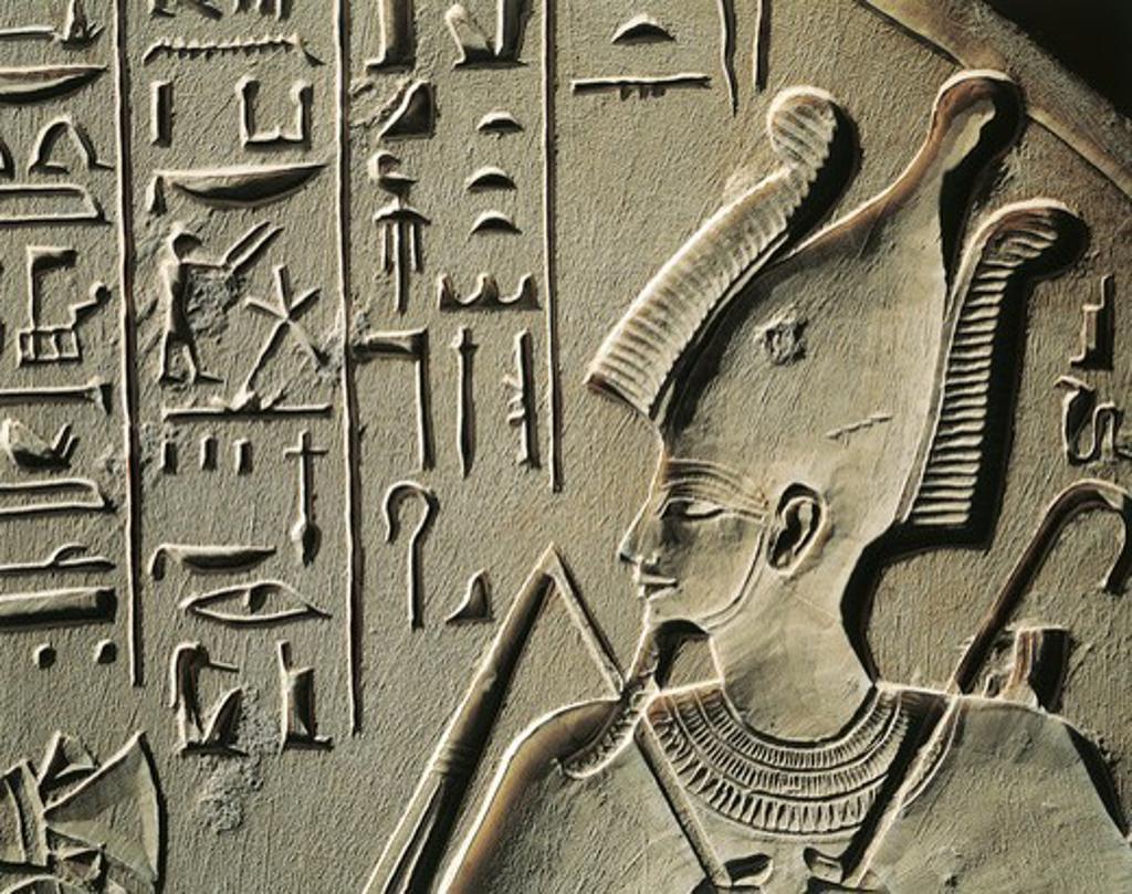 Stele of deceased Ramose and wife Teptu, priestess of Bastet : Stock Photo