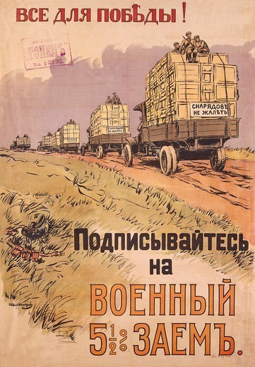Russia, 20th century, First World War I - Anything to win. Subscribe to the war loan. Propaganda poster. : Stock Photo