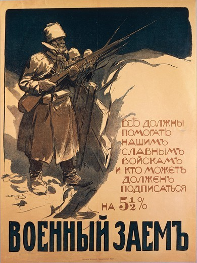 Stock Photo: 1788-30913 Russia, 20th century, First World War. War loan poster, 1916.