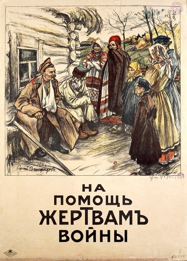 Stock Photo: 1788-30914 Russia, 20th century, First World War - Poster for war victims, by Sergei or Sergey Vinogradov (1869-1938), October 22-23, 1914.