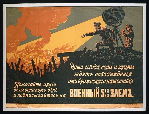 Stock Photo: 1788-30942 Russia, 20th century, Second World War - War loan poster.