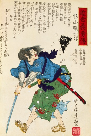 Stock Photo: 1788-42182 Warrior with sword, by Utagawa Toyokuni (1769-1825), woodcut, Japan. Japanese Civilisation, 19th century.