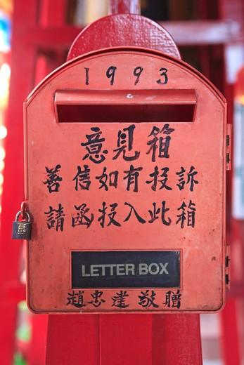 Borneo, Pagoda Ling San Tuaran, Sabah, Letter Box : Stock Photo