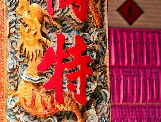 Stock Photo: 1848-1423 Woodcarving with Chinese characters, pink prayer flags at back, prayer slips at Chua Thien Hau Temple, Ho Chin Minh City, Saigon, Vietnam, Southeast Asia