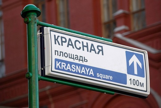 Stock Photo: 1848-166216 Sign Krasnaya Square, Red Square, Moscow, Russia