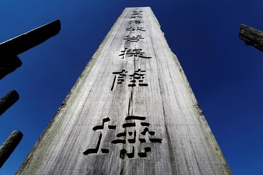 Wooden steles at Wisdom Path, with an extract of the Buddhistic Heart Sutra on Lantau Island, Hongkong, China, Asia : Stock Photo