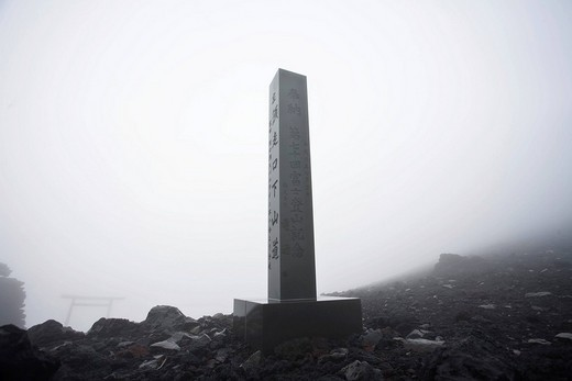 Summit marker in the fog, summit of Mount Fuji, Japan, Asia : Stock Photo