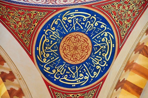 Detail of the dome of the Khatem al_Anbiyaa Mosque, Beirut, Lebanon, Middle East, Orient : Stock Photo