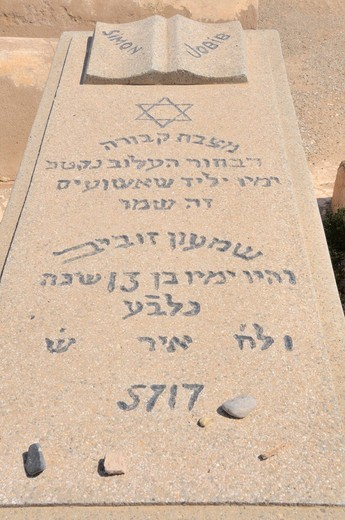 Tombstone with star of David, old Jewish cemetery in Marrakech, Morocco, Africa : Stock Photo