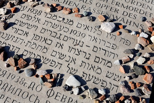 Memorial stone with an inscription in Hebrew on the site of the Jewish special camp, Buchenwald memorial, former concentration camp near Weimar, Thuringia, Germany, Europe : Stock Photo