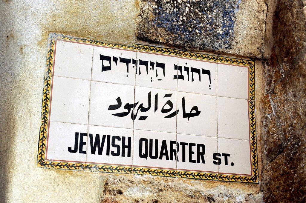 Stock Photo: 1848-568486 Street sign made of tiles, Jewish Quarter, Old City of Jerusalem, Israel, Middle East, Western Asia, Asia