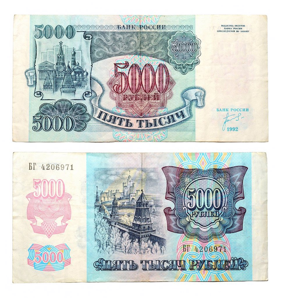 Historic banknote, 5000 Russian rubles, 1992 : Stock Photo