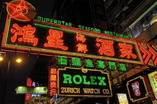 Neon signage in Kowloon, Hong Kong, China, Asia : Stock Photo