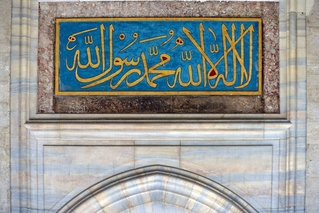 Inscription in the courtyard, Sueleymaniye Mosque, is considered the most beautiful mosque of Istanbul, Istanbul, Turkey, Europe : Stock Photo