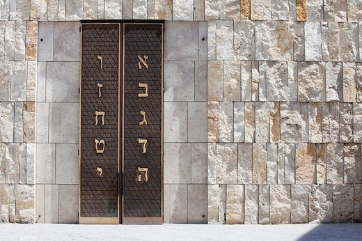 Portal of the Ohel Jakob synagogue, Jakobsplatz Square, Munich, Bavaria, Germany, Europe : Stock Photo