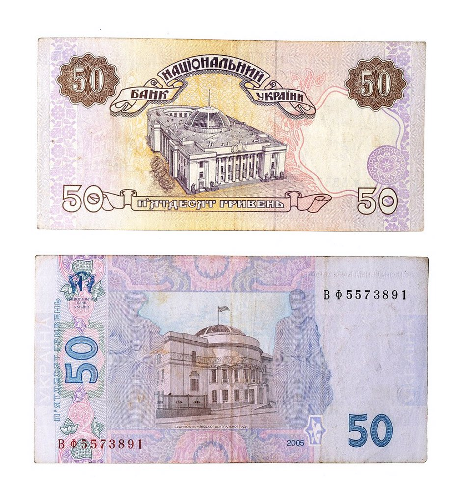 50 Ukrainian hryvnia, old and new banknote : Stock Photo