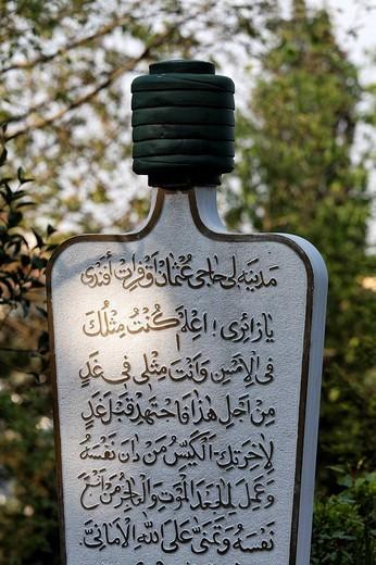 Traditional Muslim tombstone with stylized turban, Arabic inscription, village Eyuep, Istanbul, Turkey : Stock Photo