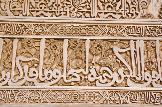Stock Photo: 1848R-381479 Moorish architecture, Qur´anic verses inscribed in stone, Granada, Andalusia, Spain