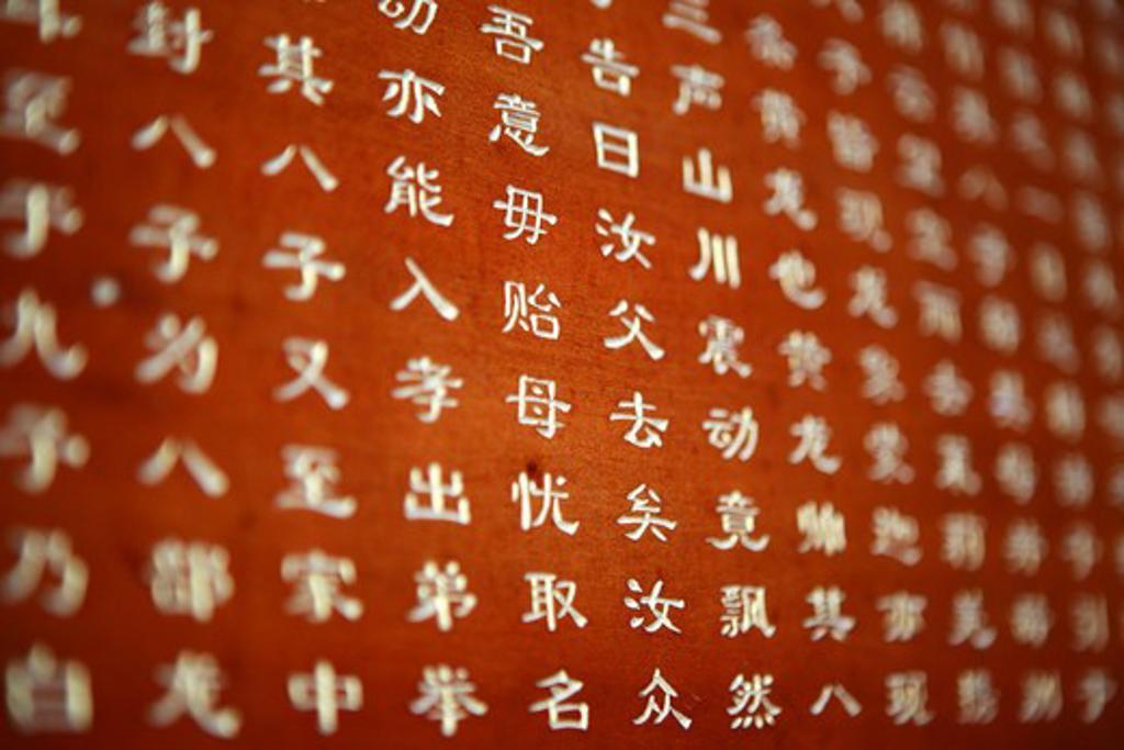 China, Dali , Chong Sheng Temple - detail of Chinese script : Stock Photo
