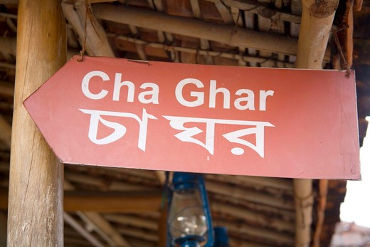 Stock Photo: 1886-48648 Cha Ghar or tea center board at Sanskriti cultural joint ; Calcutta now Kolkata ; West Bengal ; India