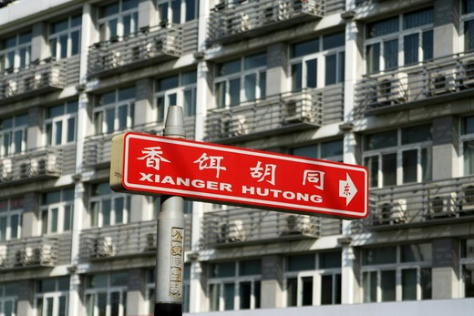 street name sign of Chinese traditional alley,Beijing,China : Stock Photo