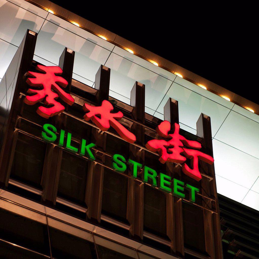 silk street sign in silk market, beijing, china : Stock Photo