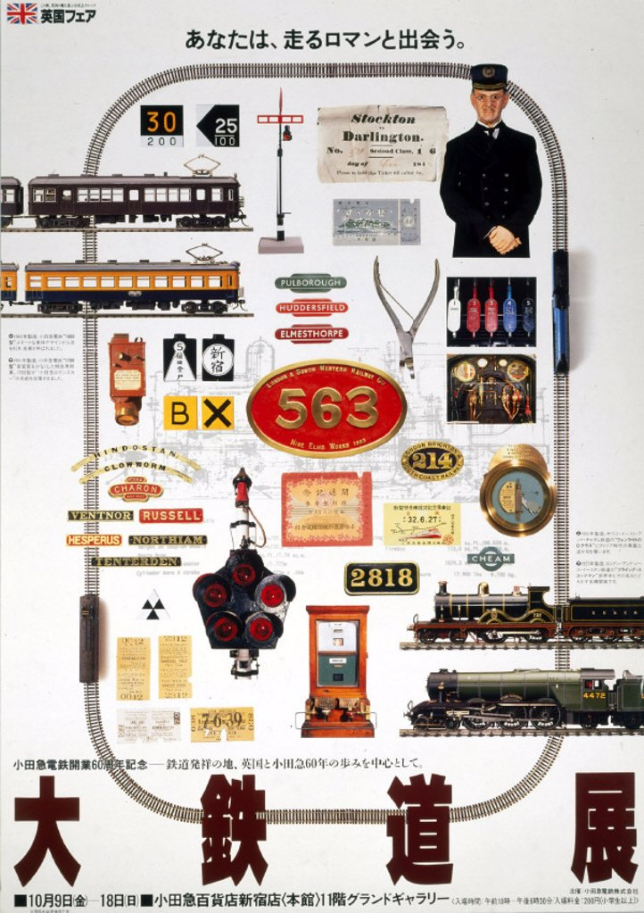 Exhibition poster. Japanese Railway Museum. : Stock Photo