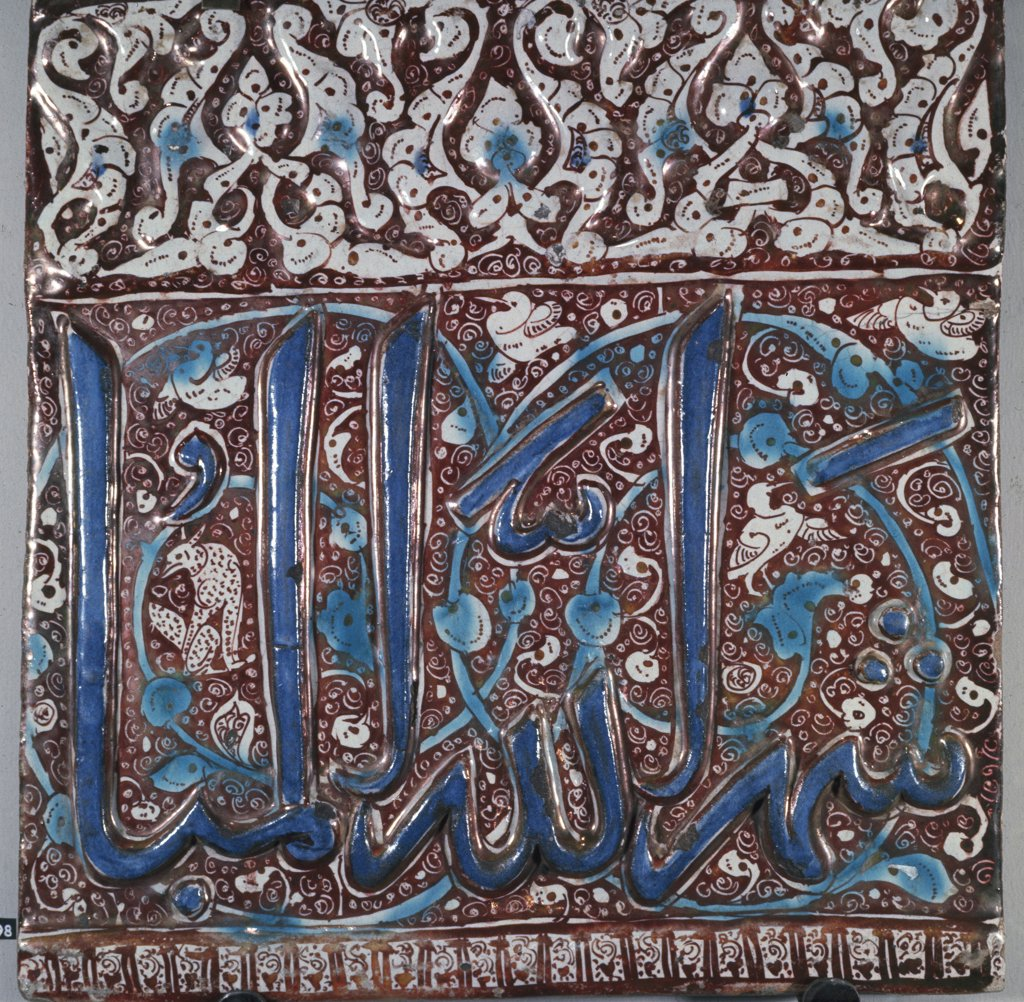 Islamic Art: Lajvardina Tile (lapis lazuli), bearing the Inscription The Month of God. From Kashan, Iran. 36 x 36 cm, 13th century. Archaeological Museum, Tehran, Iran .  : Stock Photo