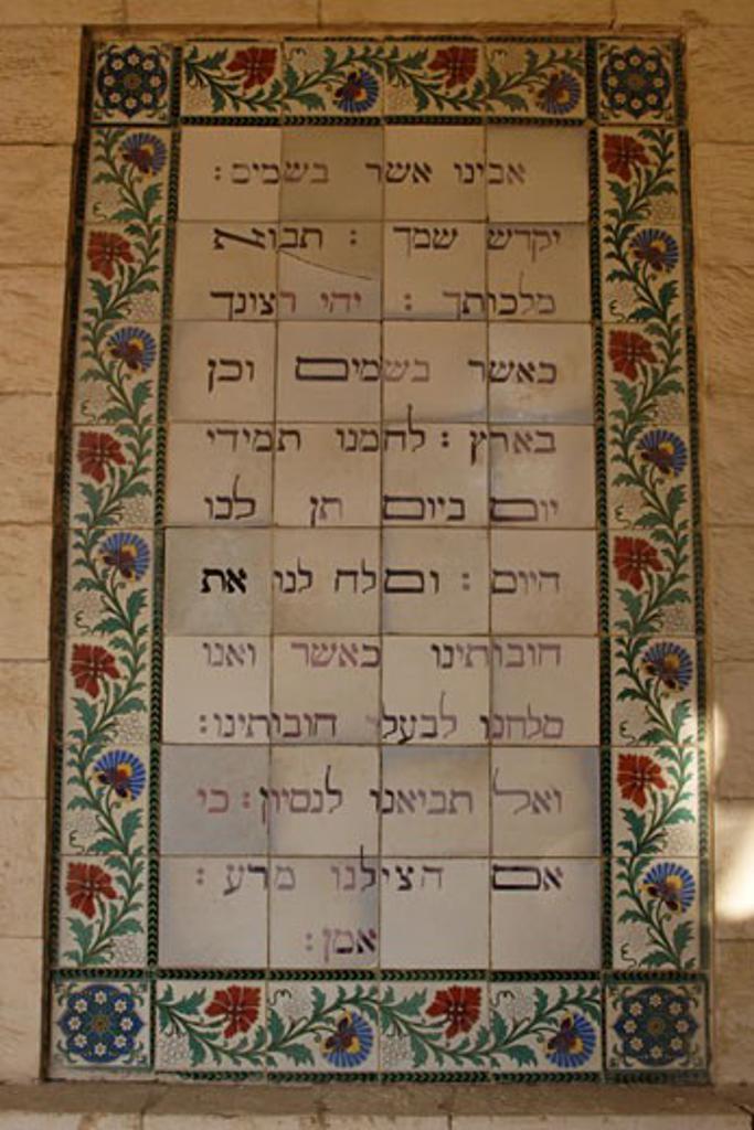 Stock Photo: 1904-2226 Church of Pater Noster Jerusalem