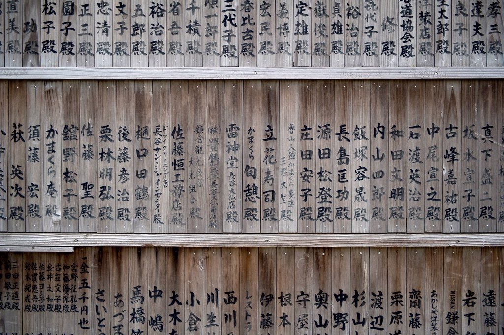 Planks with inscriptions displayed at the entrance of a Shinto shrine in Kamakura : Stock Photo