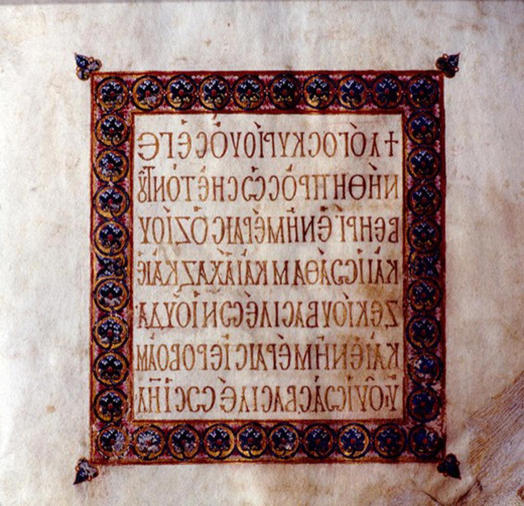 Italy, Turin, National Library, Codex Teodoretus Profeti : Stock Photo