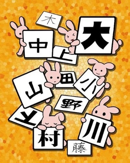 Stock Photo: 4029R-408294 Rabbits holding papers written Japanese characters, front view