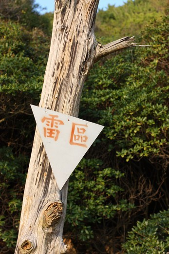 Taiwan, Kinmen County, Warning sign at beach minefield : Stock Photo