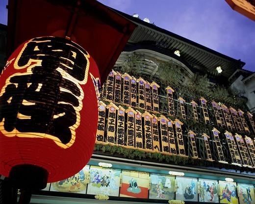 Minami_za It imitates and comes. Kyoto Kyoto Kyoto Japan Paper lantern : Stock Photo