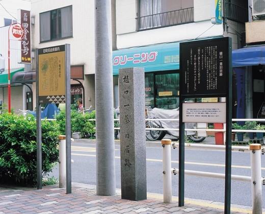 Higuchi Ichiyo residence trade mark, Taito, Tokyo, Japan : Stock Photo