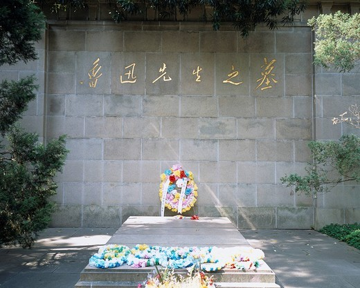 Stock Photo: 4034-84415 Lu xun´s tomb, Shanghai, China