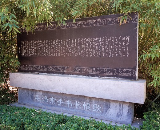 Stock Photo: 4034-92993 Hua Qin hot spring The Mao Tse_Tung handwriting long epic monument Xi´an Shaanxi China