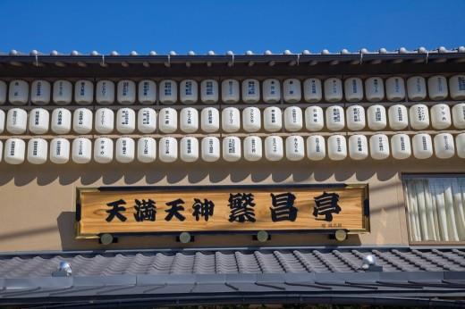 Tenman_Tenjin, Hanjyou Tei, Osaka city, Osaka, Kinki, Japan, October : Stock Photo