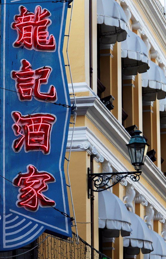 Stock Photo: 4065-20686 Neon street sign in Macau