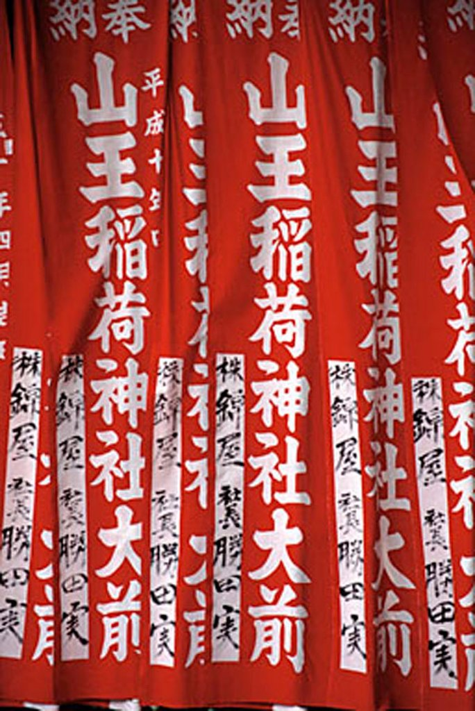 Banners with Japanese text, prayers : Stock Photo