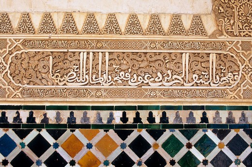 SPAIN, GRENADA, ALHAMBRA, COMARES PALACE, NORTH GALLERY, MUSLIM EPIGRAPHS, STUCCO INSCRIPTION : Stock Photo