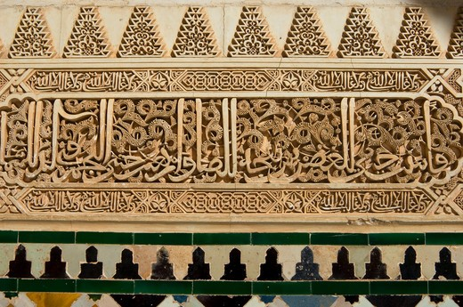 SPAIN, GRENADA, ALHAMBRA, NASRID PALACES, COMARES PALACE, MOORISH ARCHITECTURE, DETAIL, MUSLIM EPIGRAPHS, STUCCO INSCRIPTION : Stock Photo