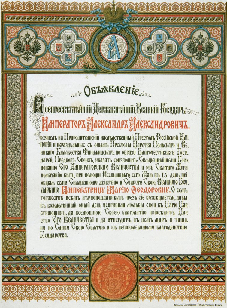 Russian tsar statement by Russian master, colour lithograph, 1881, Russia, Moscow, State History Museum, 33, 5x26 : Stock Photo