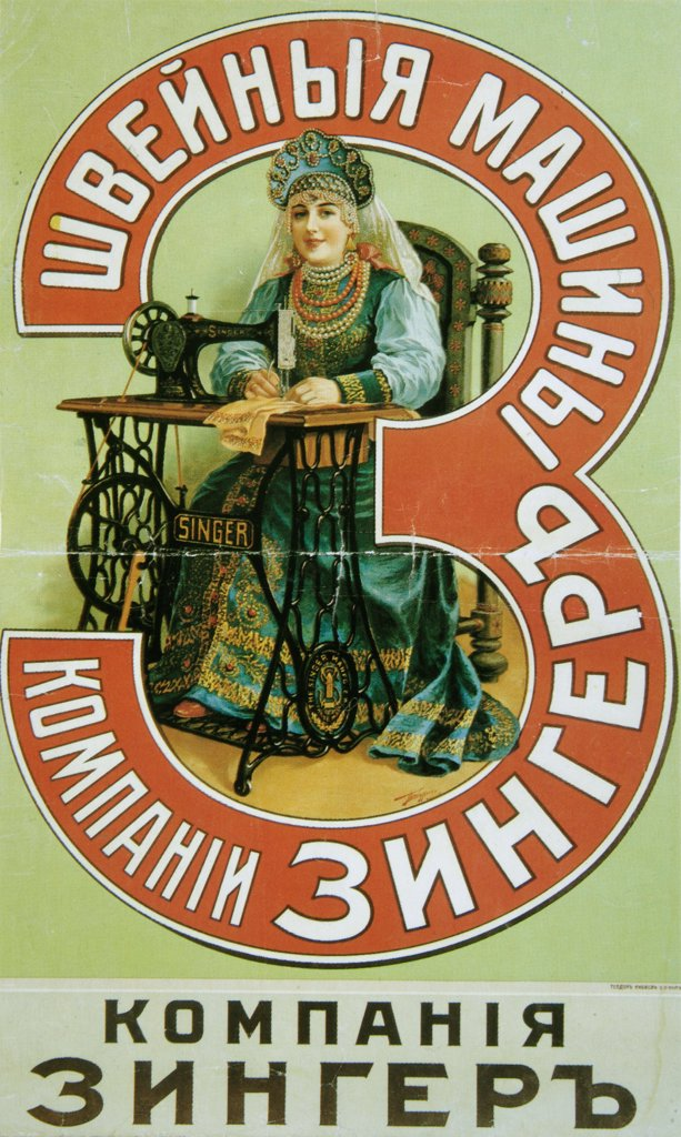 Sewing machine advertisement by Vladimir Ammosovich Taburin, colour lithograph, 1902, Russia, Moscow, State History Museum, 111x69 : Stock Photo