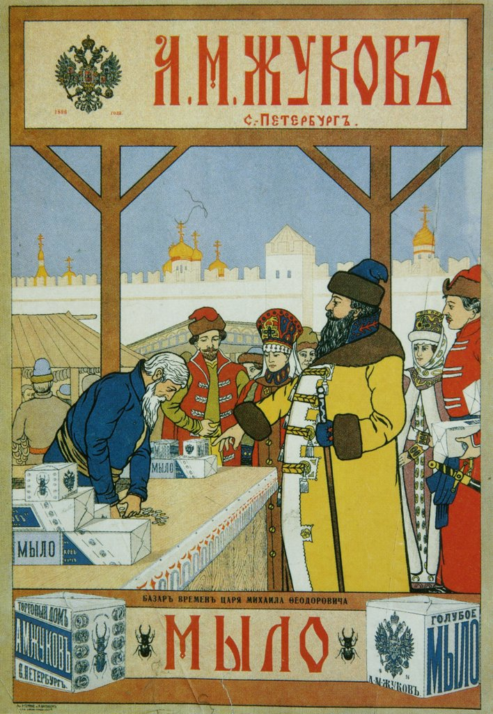 Stock Photo: 4266-1368 Russian Poster and Graphic design, Color lithograph, circa 1900, Russia, Moscow, Russian Master State History Museum, 51x35