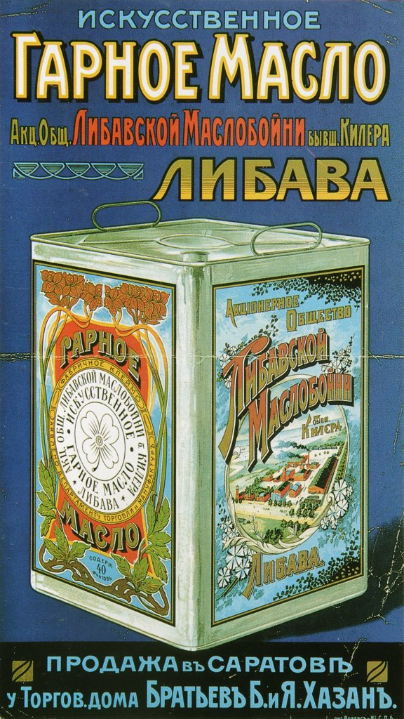 Russian Poster and Graphic design, Color lithograph, 1900, Russia, Moscow, Russian Master State History Museum, 53x30 : Stock Photo