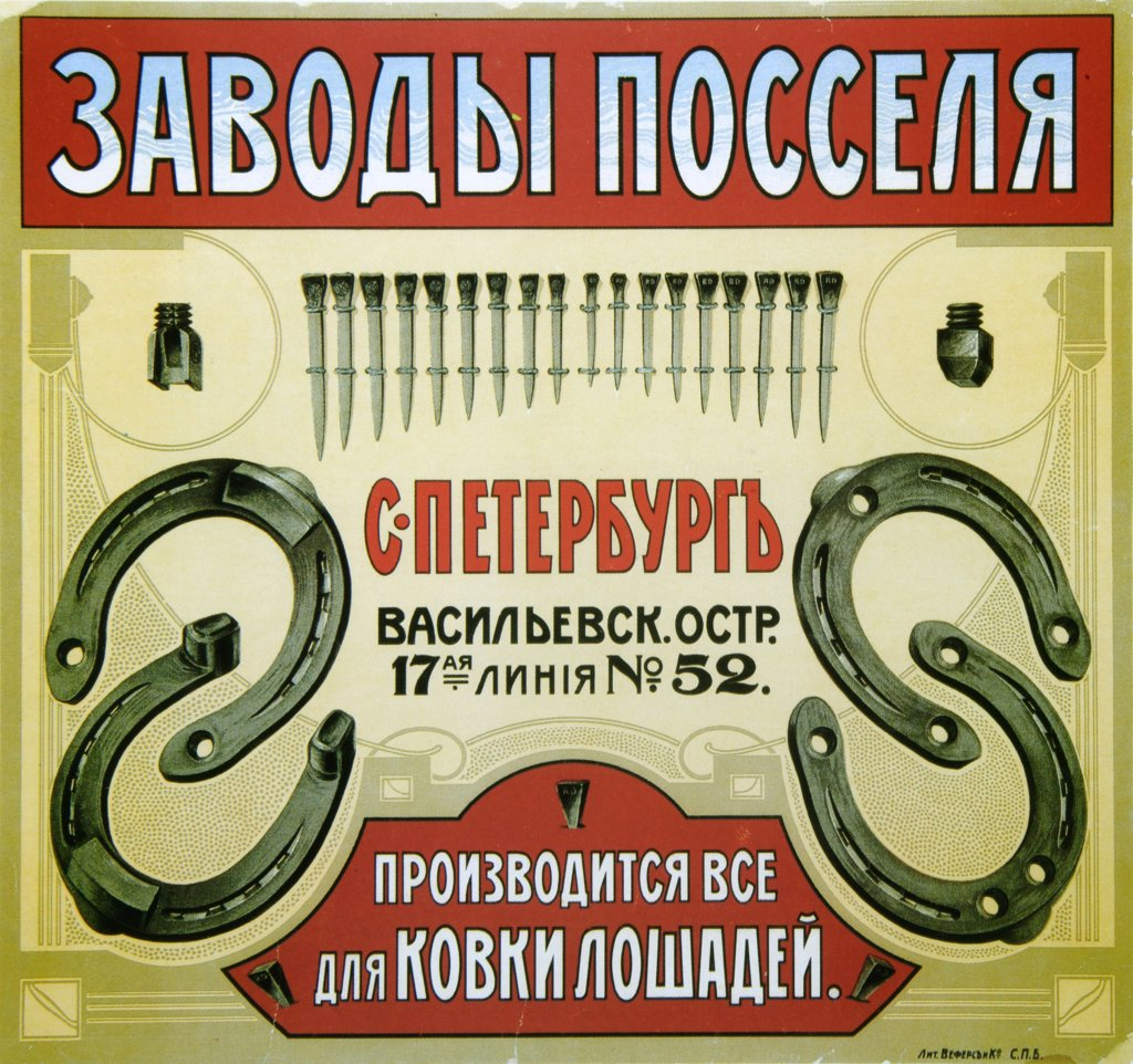 Stock Photo: 4266-1410 Russian Poster and Graphic design, Color lithograph, 1909, Russia, Moscow, Russian Master State History Museum, 41x43