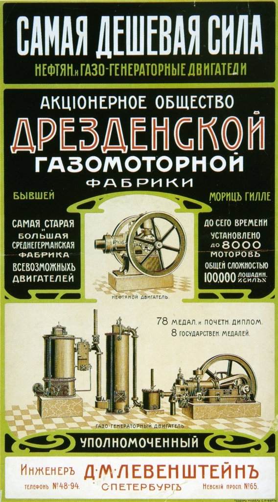 Russian Poster and Graphic design, Color lithograph, circa 1900, Russia, Moscow, Russian Master State History Museum, 72x40 : Stock Photo