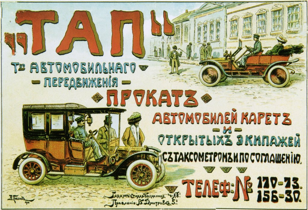 Stock Photo: 4266-1417 Pchelin, Vladimir Nikolayevich (1869-1941) State History Museum, Moscow 1910 36x53 Colour lithograph Art Nouveau Russia Poster and Graphic design Poster