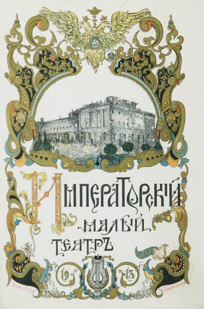 Stock Photo: 4266-1579 Poster by Pyotr Afanasyev, 1913, watercolor, gouache, Russia, Moscow, State Central A. Bakhrushin Theatre Museum